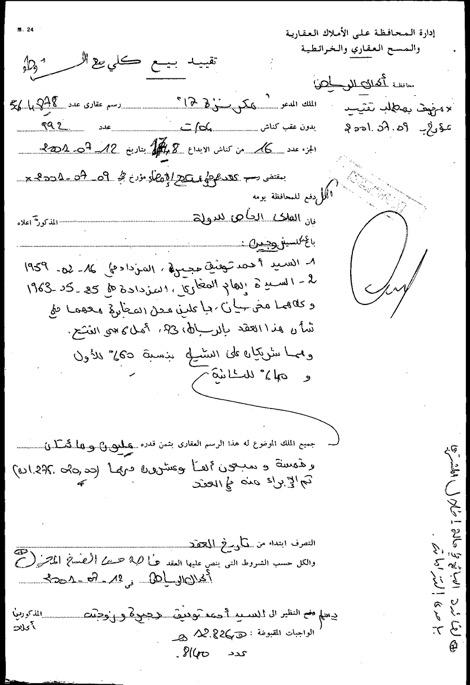 Ahmed-Taoufiq-Hejira